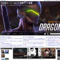 PS4版オーバーウォッチ攻略ゲンジ速報